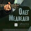 3.12 Олег Медведев | Миасс