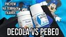 DECOLA vs PEBEO Роспись по тёмной ткани Ручная роспись одежды