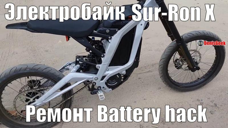 Sur Ron bike ремонт электробайка Sur Ron battery wire hack