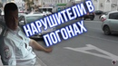 ИДПС нарушает ПДД/Подполковник прокуратуры нарушает ПДД/Блюстители закона вне закона