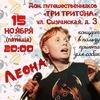 15.11 Леона в ДП «ТРИ ТРИТОНА»