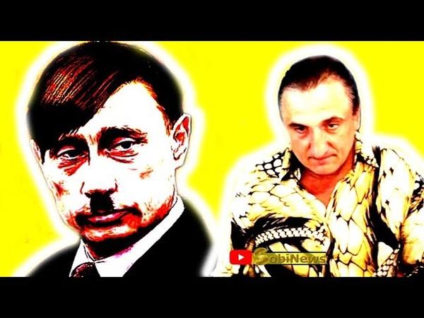 Почему Путин, как Гитлер, прячется в бункере Михаил Тевосян на SobiNews