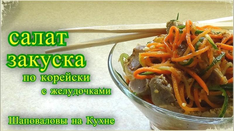 салат по корейски с куриными желудками пупками шаповаловы на кухне