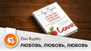 Аудиокнига лиз бурбо любовь любовь любовь слушать аудио онлайн