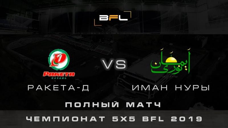• Чемпионат BFL 5х5 • Ракета Д Иман Нуры • Полный матч