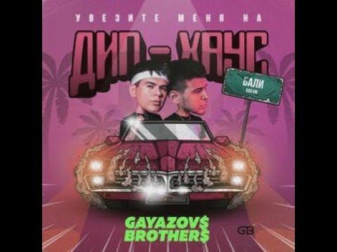 Текст песни | GAYAZOV$ BROTHER$ - Увезите меня на Дип-хаус | Текст песни