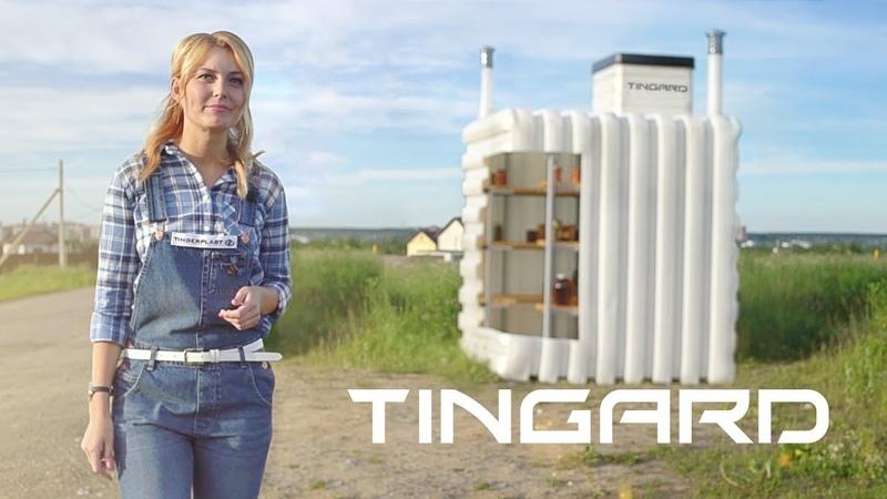 Погреб Tingard Тингард