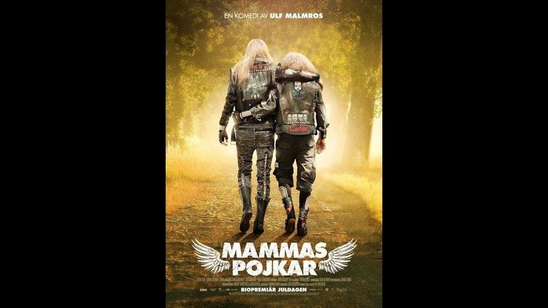 Братья металлисты- комедия 2012 швеция