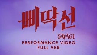 (에이스) - 삐딱선 (SAVAGE) [Performance Video Full Ver.] #ГруппаЮжнаяКорея