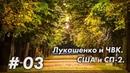 Лукашенко и ЧВК. США И СП-2.
