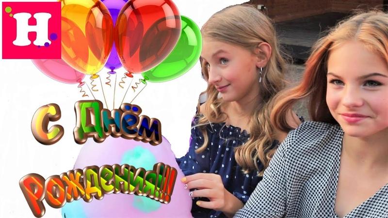День Рождения Николь 9 лет ПОЛИЦИЯ чуть не сорвала Праздник Пупси Кира Dside Band Лайкеры