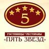 """Гостиницы. Рестораны """"ПЯТЬ ЗВЕЗД"""" Хабаровск"""