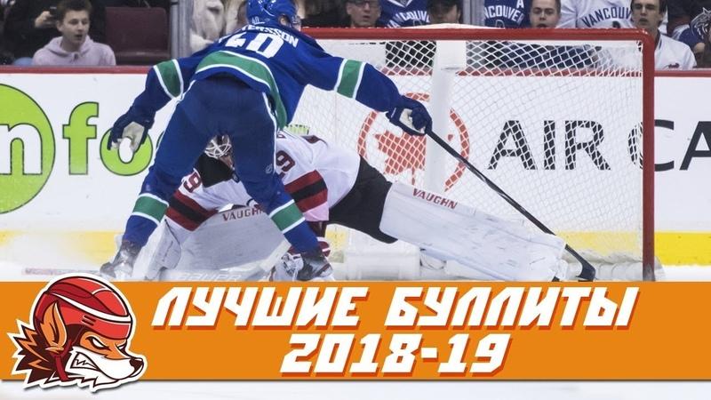 Петтерссон, Тарасенко и МакКиннон: Топ-10 буллитов НХЛ сезона 2018/19