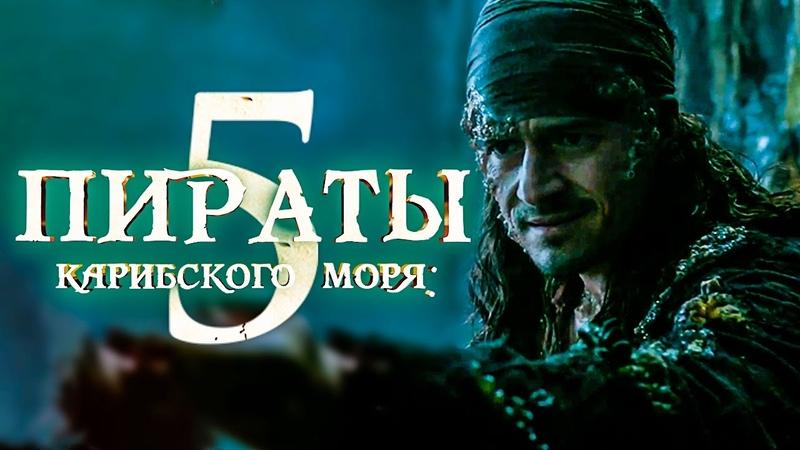 Пираты Карибского моря 5 Мертвецы не рассказывают сказки Обзор Трейлер 4 на русском