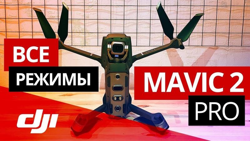 Все режимы Mavic 2 Pro. Летаем в лесу на Active Track.