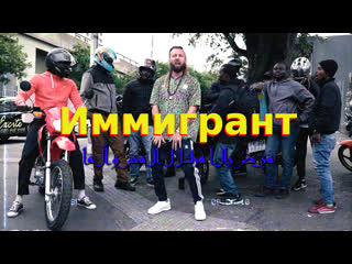 Vadim mechona feat. mishka immigrant