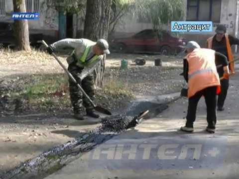 Антел, «Вести», Ямочный ремонт дорог в Антраците продолжается, 16 октября 2019 г.