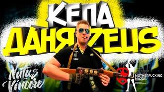 КеПа - Даня ZEUS(песня и клип для самого лучшего капитана в CS 1.6 И CSGO)