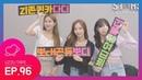 UZZU TAPE EP.96 우주소녀의 설레는 밤을 부탁해♥ 2화