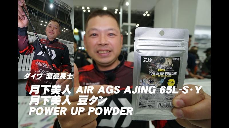 ダイワ 月下美人 AIR AGS AJING 65L S・Y タン、POWER UP POWDER~渡邉長士 釣りフェスティバル 2020 in Yokohama