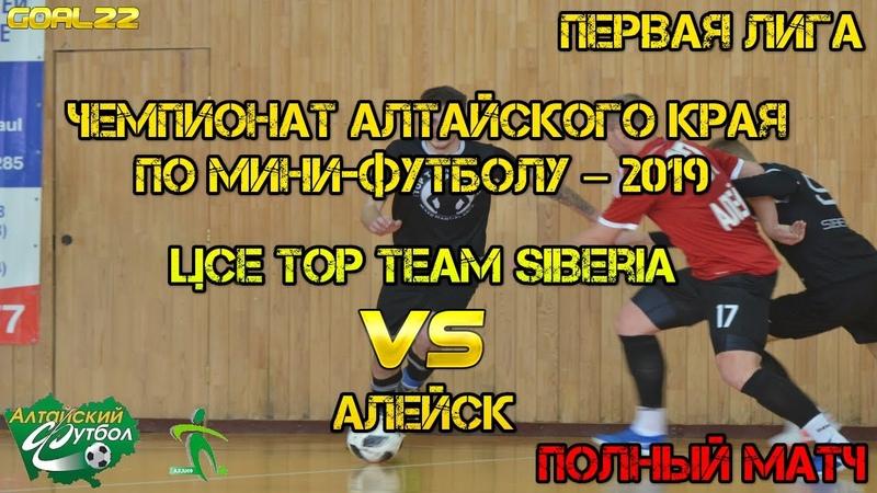 ЦСЕ Top Team Siberia (Барнаул) - Алейск (Алейск).Чемпионат Алтайского края по мини-футболу–201920