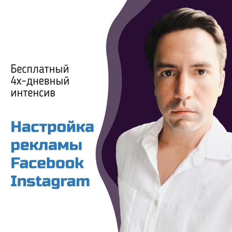 Более 2200 лидов по 119 рублей на курсы по настройке рекламы, изображение №7