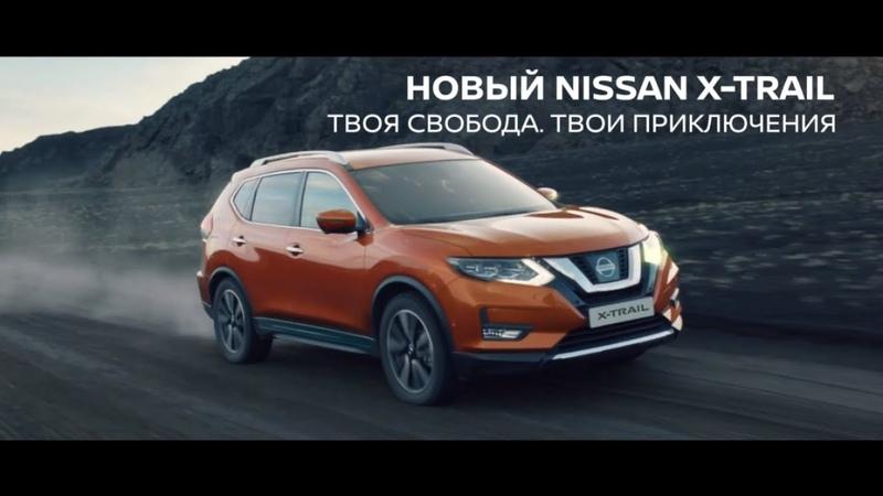Nissan X Trail / Ринг Авто Оскол