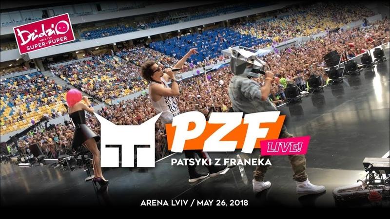 PZF PATSYKI Z FRANEKA live at Arena Lviv DZIDZIO Super Puper Tour