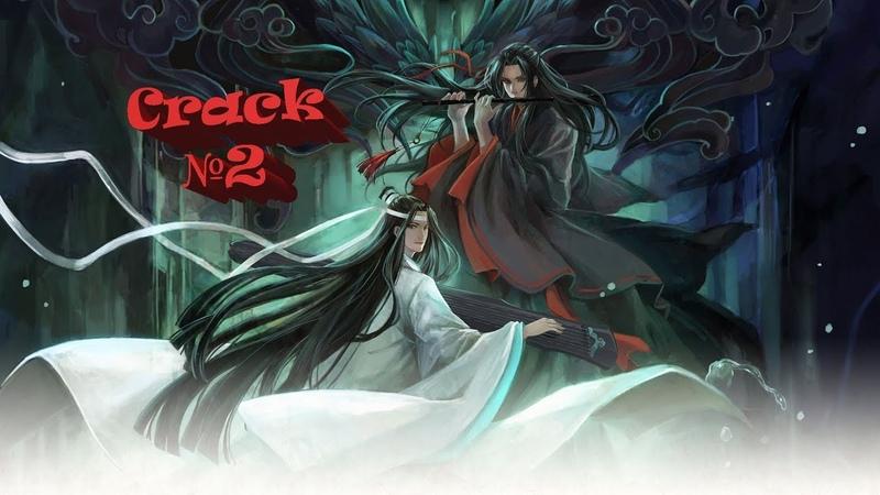 Магистр дьявольского культа |Mo Dao Zu Shi| Crack 2 (Rus)