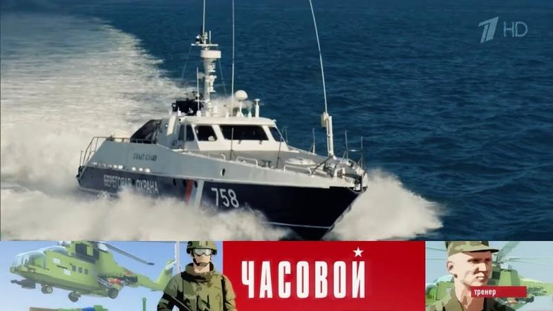 Часовой Береговая охрана Выпуск от17 09 2017