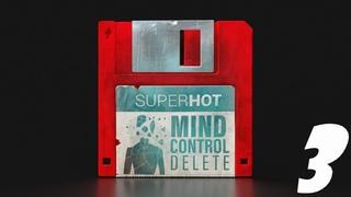 НОВОЕ ВРАГИ И ХАКИ ● SUPERHOT: MIND CONTROL DELETE ● ЧАСТЬ 3