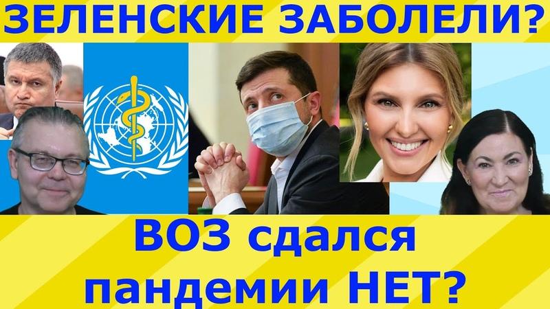 Для чего заболела жена Зеленского ВОЗ раскрыли правду Идеальная пара 262