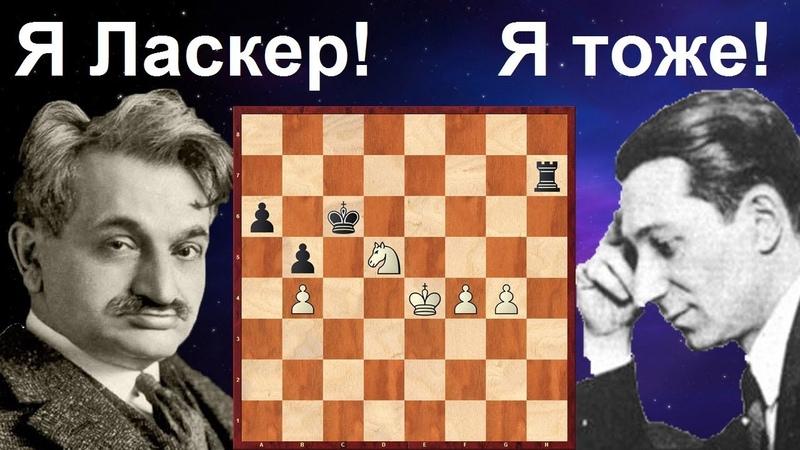Шахматы Битва двух Ласкеров Настоящая ПАРТИЯ МОНСТР