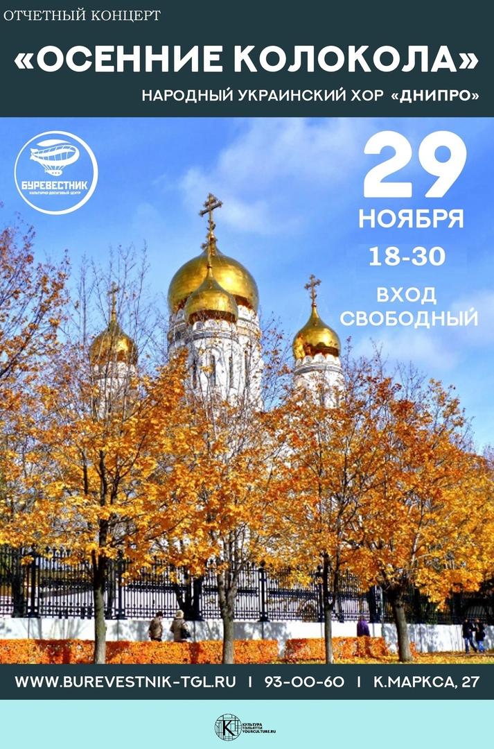 Отчетный концерт народного украинского хора Днипро