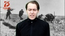 Победитель конкурса чтецов Василий Коньков читает стихотворение Варварство автор Муса Джалиль