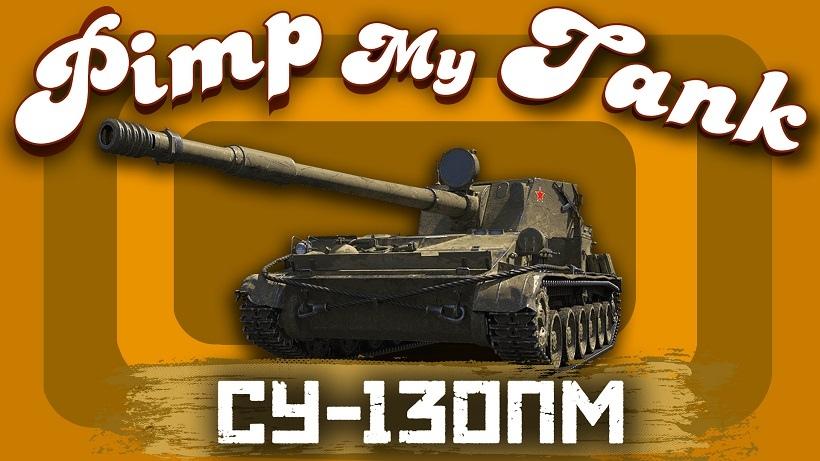 Су130пм оборудование,су-130пм оборудование,су 130пм оборудование,какие перки качать,какое оборудование ставить,pimp my tank,ddr,discodancerronin,су-130пм,су 130пм,су-130пм wot,су 130пм wot,су-130пм купить,су-130пм цще,су-130пм пт-сау,пт су130пм,пт су-130пм,лучшая пт-сау 8 уровня,пт-сау 8 уровня,советские танки вот,стоит ли брать су-130пм,вар оф танкс,дискодансерронин,ддр,ронин танки,ce130gv wot,ce-130gv wot,прем танк для фарма,имба,прем танк