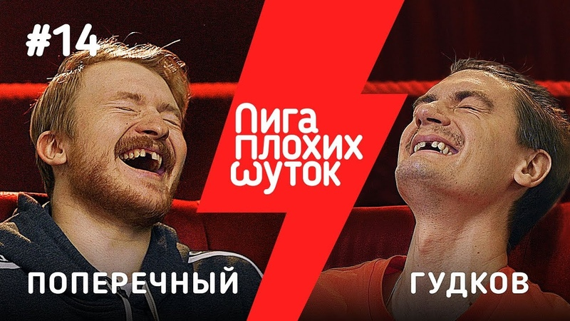 ЛИГА ПЛОХИХ ШУТОК 14 Александр Гудков х Данила Поперечный