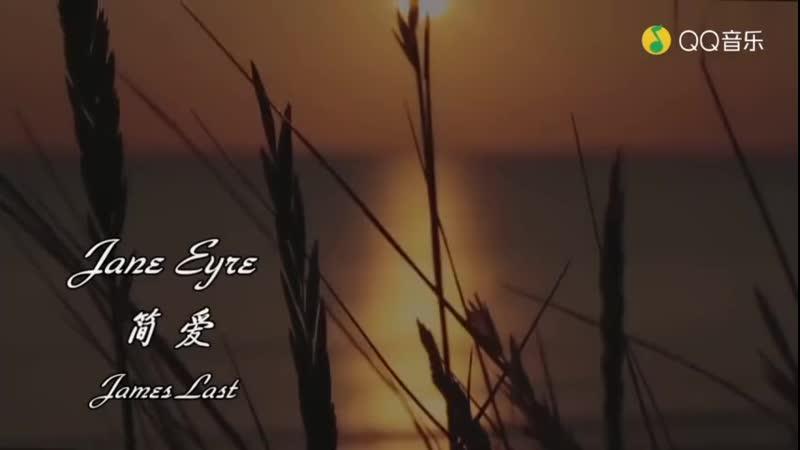 201911190003-Тематическая песня фильма «Джейн Эйр»
