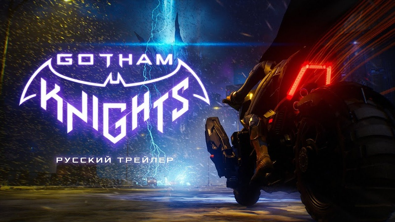 Gotham Knights Рыцари Готэма Русский трейлер Дубляж 2021 No Future