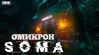 SOMA#10★ОМИКРОН★