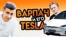 Сколько стоит тачка Варпач и его Тесла за ХХ миллионов рублей! TheWarpath! Tesla model X! Обзор!