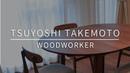 家具職人 竹本剛 トリックフォアトリートTsuyoshi Takemoto TRICKforTREAT woodworkerCool Japanvlog