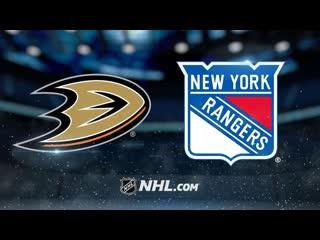 NHL | Anaheim Ducks vs New York Rangers НХЛ | Анахайм Дакс и Нью-Йорк Рейнджерс