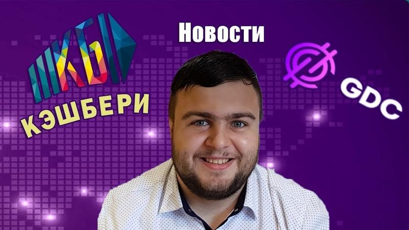 Новости GDC Кэшбери Обращение Александра Сторожко 6 марта 2019 года