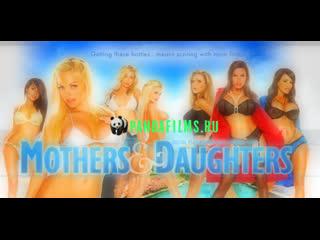 Мамы и Дочки с участием Jesse Jane, Diamond Foxxx, Lisa Ann, Riley Steele, Kayden Kross \ Mothers & Daughters  (2014)