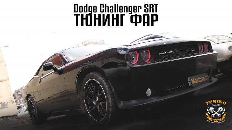 Maxluxe - Тюнинг фар Dodje Challenger Srt
