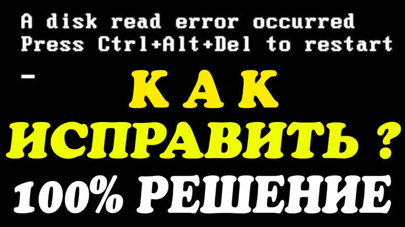 A disk read error occurred не загружается Windows