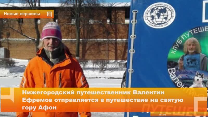 Нижегородский путешественник Валентин Ефремов отправляется в путешествие на святую гору Афон
