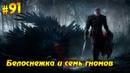 Ведьмак 3: Дикая охота 91 - Белоснежка и семь гномов