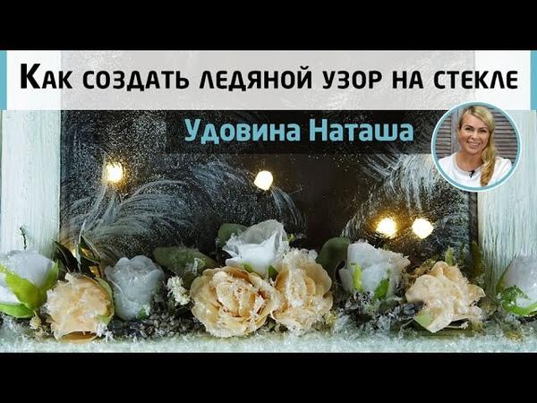 Имитация ледяных узоров на стекле ❄️ МК Натальи Удовиной Нежный светильник в виде окошка с цветами